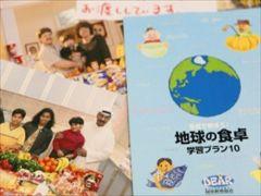 24か国30家族の食卓の写真をつかった教材「写真で学ぼう!地球の食卓」