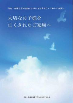 冊子「大切なお子様を亡くされたご家族へ」表紙