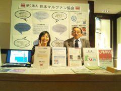日本人類遺伝学会ブース展示