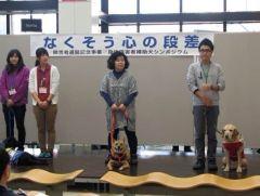 昨年宝塚で監修・実施しました補助犬啓発イベントの様子