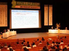 第14回KHJ全国大会in山形:シンポジウムの様子