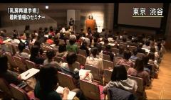 「第1回E-BeC特別セミナーin東京・青山」がNHKニュースで紹介 2014年11月16日
