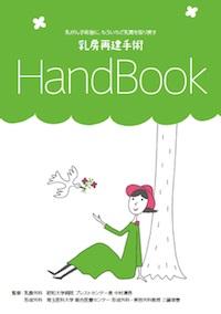 乳がんと告知された患者さんに手渡される「乳房再建HandBook」