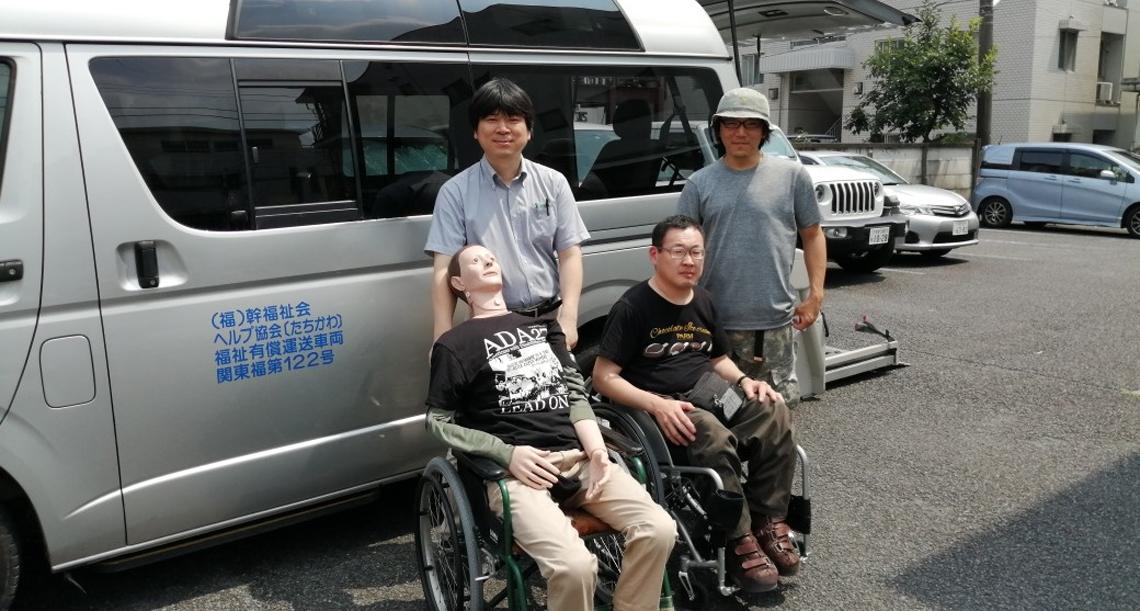 移動サービスを通して、高齢者も障がい者も安心して街へ飛び出せる社会を目指して。