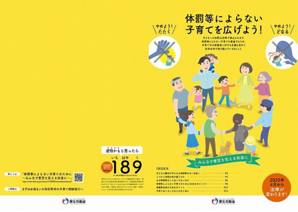 厚生労働省発行の「体罰等によらない子育てのために」パンフレット