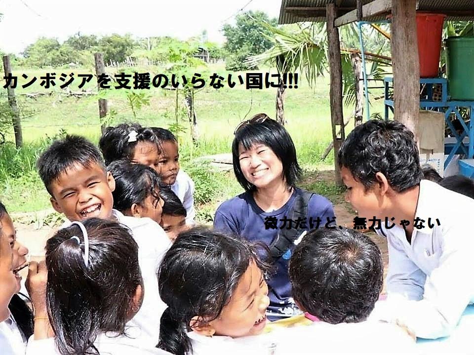 カンボジアに建てた学校の子どもたちとの時間