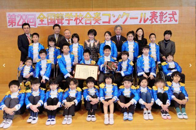 全国聾学校合奏コンクール表彰式の様子