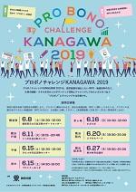 プロボノチャレンジKANAGAWA 2019説明会のご案内