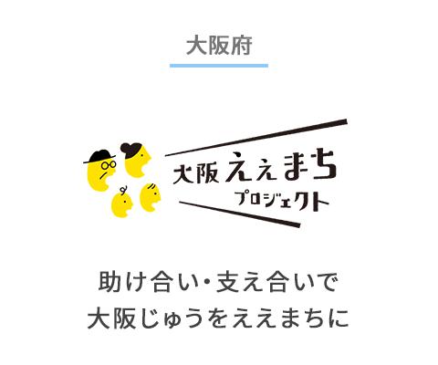 大阪ええまちプロジェクト
