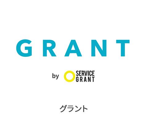 社会参加プラットフォーム「GRANT」