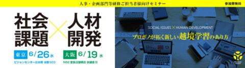 【企業セミナー】社会課題×人材開発