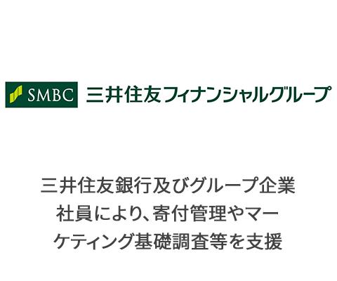 三井住友フィナンシャルグループ