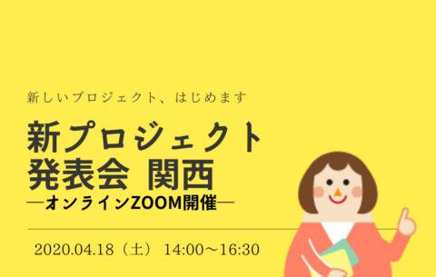 新プロジェクト発表会 関西