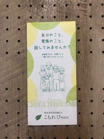 Komorebi_leaflet
