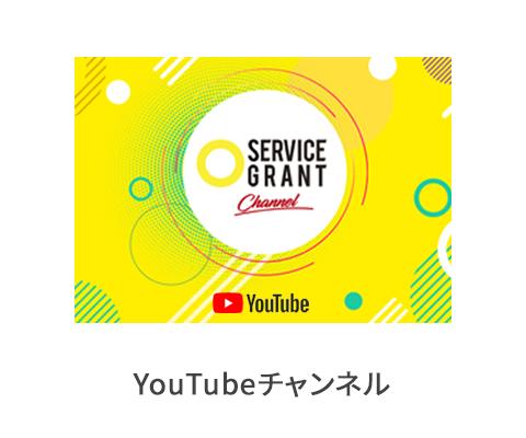 サービスグラントYouTubeチャンネル