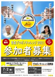 青森プロボノチャレンジ2021チラシ
