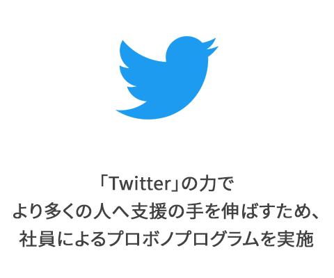 Twitter Japan Pro Bono プログラム